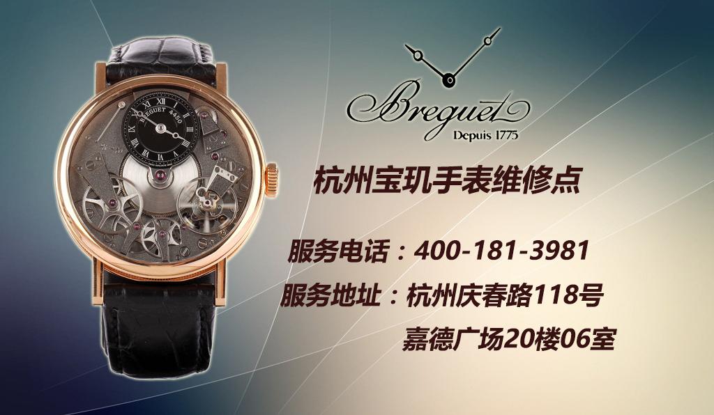 哈尔滨宝玑男表修理点丨Breguet售后维修服务