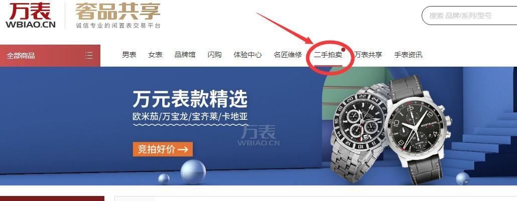 哪里能买到正品的二手手表?怎么辨别正品的二手手表