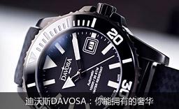 DAVOSA手表AD