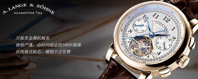 朗格手表,两款最便宜的朗格手表推荐