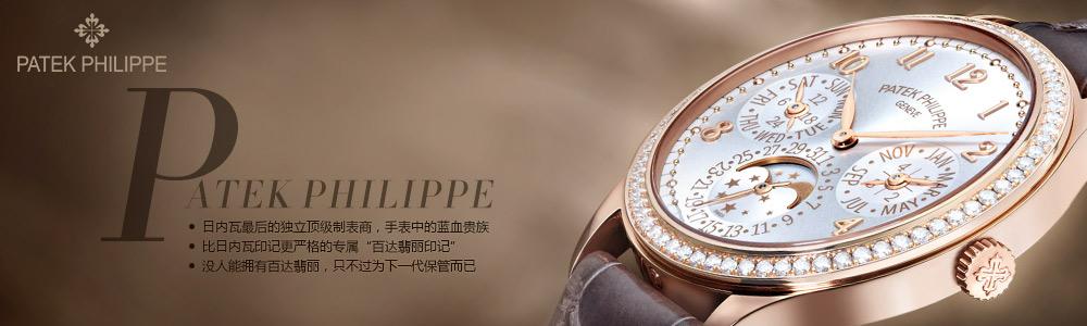 Patek Philippe是什么牌子?瑞士Patek Philippe手表多少钱?