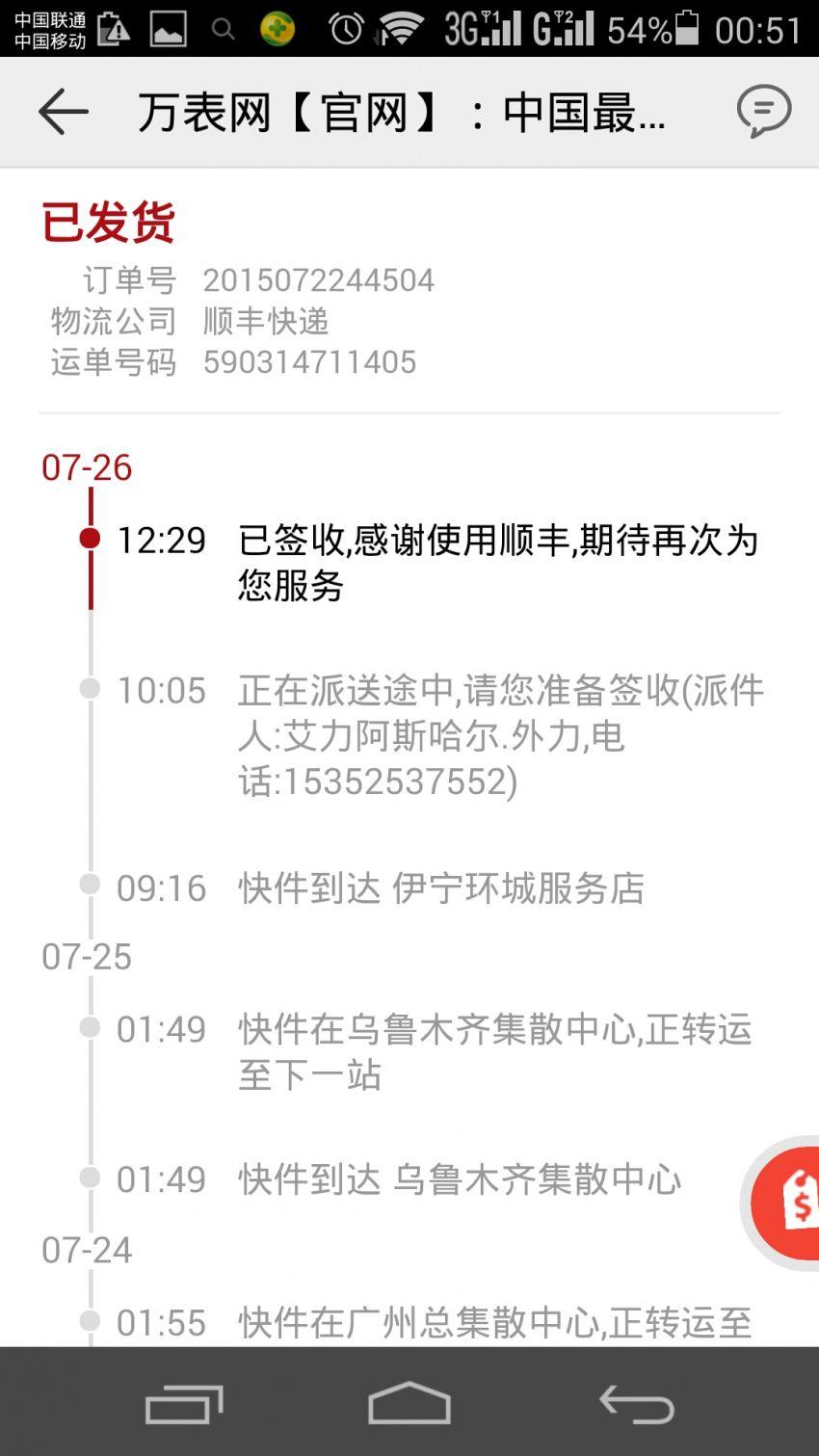 美度M8600.4.26.1手表【表友晒单作业】7月22日...