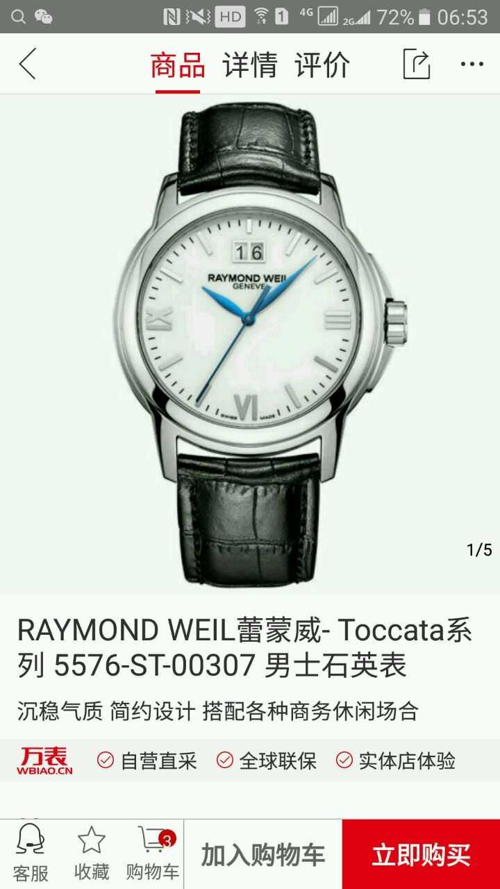 蕾蒙威5576-ST-00307手表【表友晒单作业】表直径,宽...
