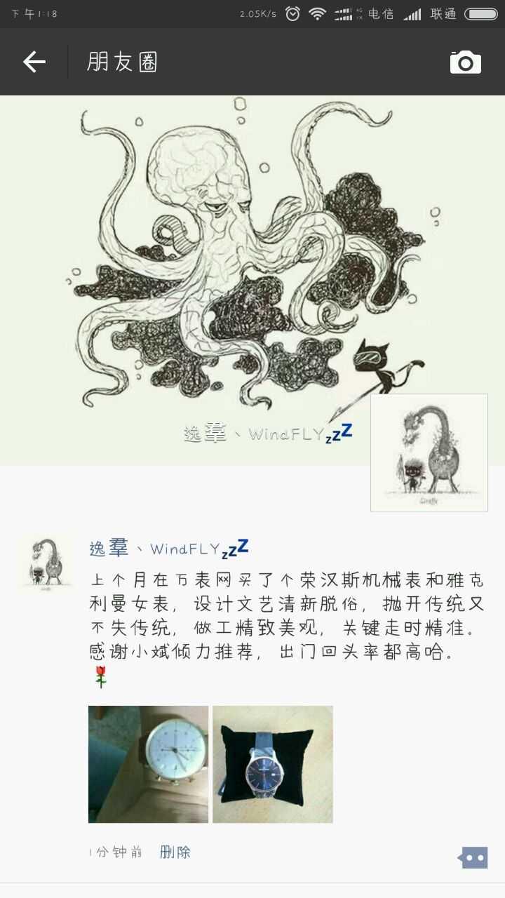 荣汉斯027/7800.00手表【表友晒单作业】真的挺精致...