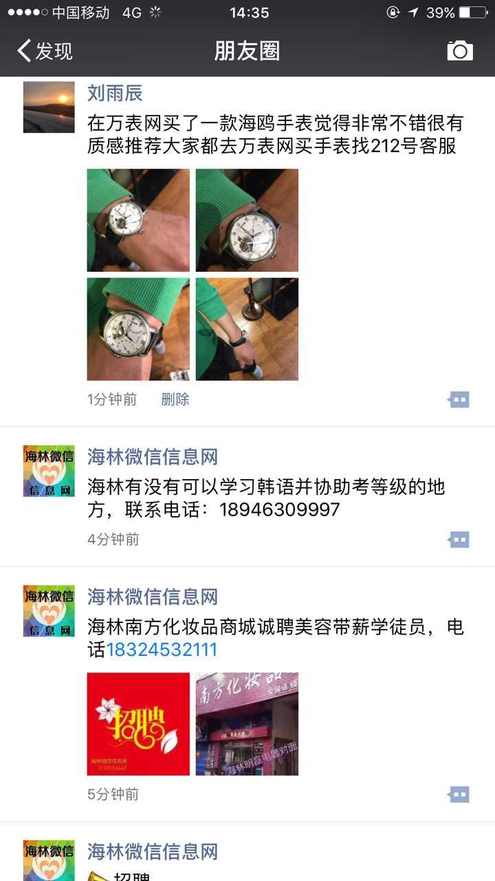 海鸥819.316手表【表友晒单作业】之前经常过...