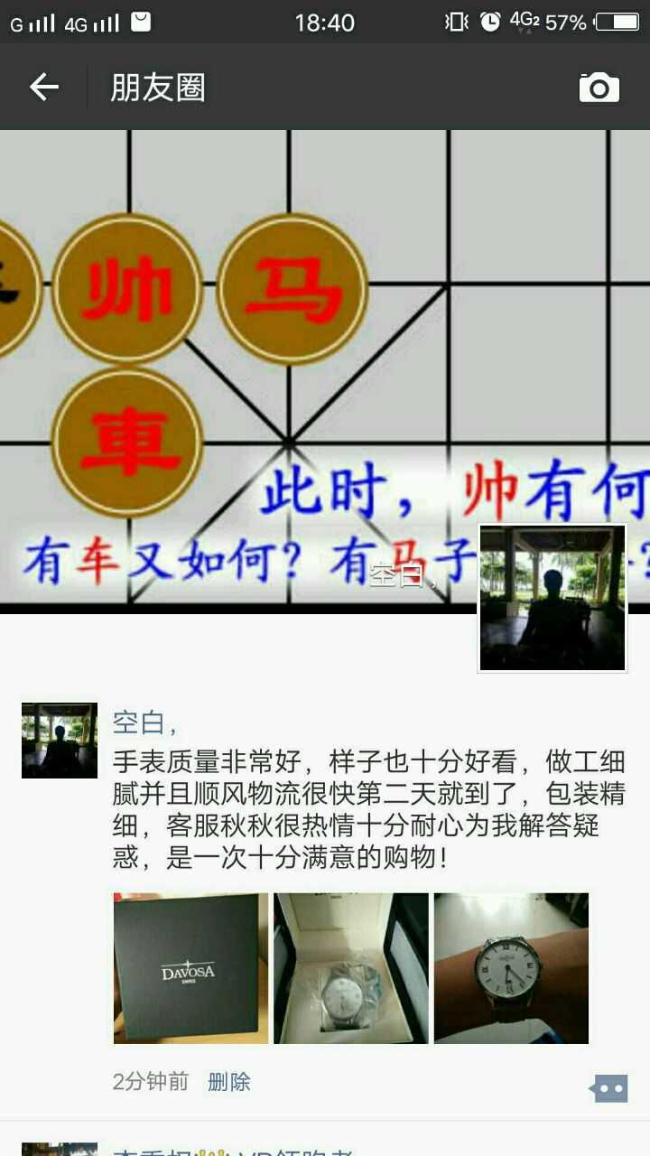 迪沃斯16248215手表【表友晒单作业】手表收到,...