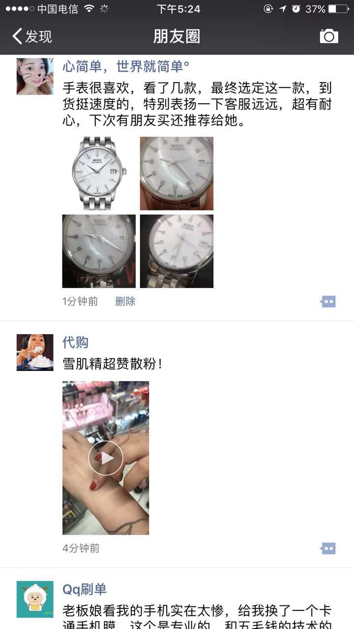 美度M007.207.11.106.00手表【表友晒单作业】手表很漂亮...