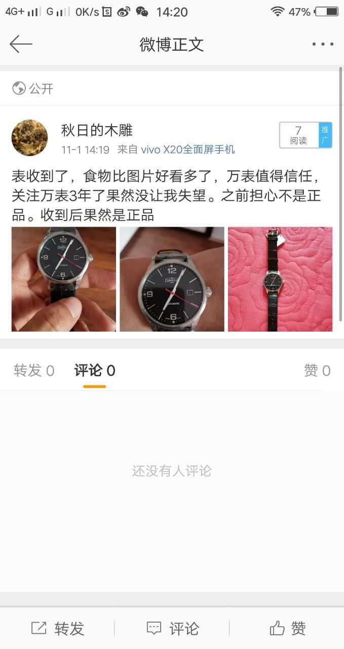 迪沃斯16156654手表【表友晒单作业】手表很好看...