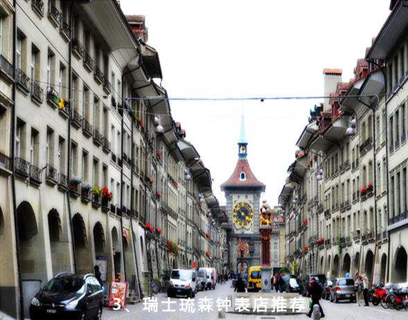 瑞士买表 瑞士琉森钟表店推荐