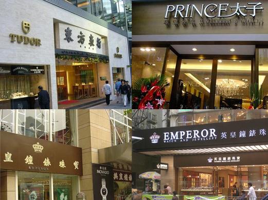 去香港买表比在国内买便宜多