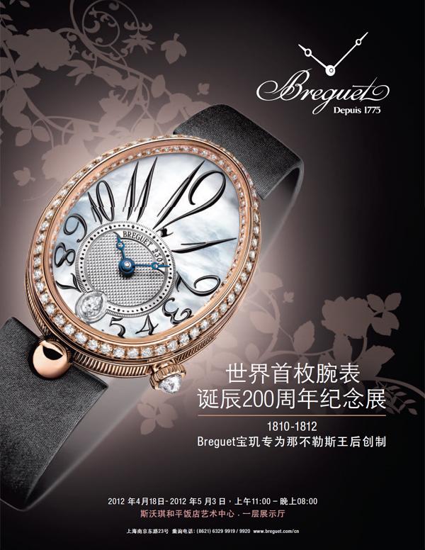 世界首枚腕表诞辰200周年纪念展即将登陆上海
