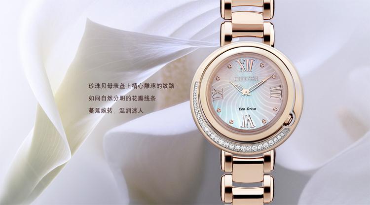 西铁城玫瑰金手表推荐:女性妩媚 EX1122-58D 光动能腕表