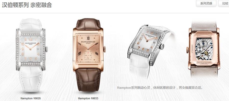 名士汉伯顿手表