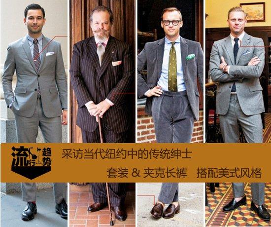 套装&夹克长裤 搭配完美绅士风格