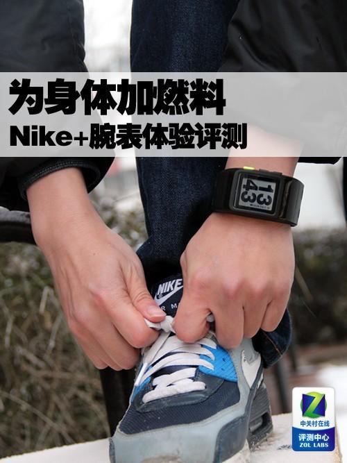 为身体加燃料 Nike+GPS运动腕表体验评测