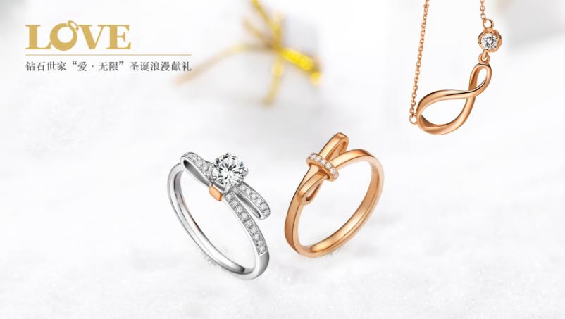 钻石世家圣诞新品 缔造心动时刻