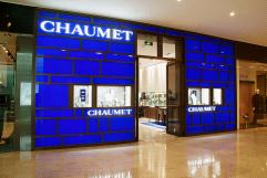 CHAUMET南京精品店全新揭幕