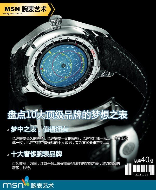 腕表艺术:盘点10大顶级品牌的梦想之表
