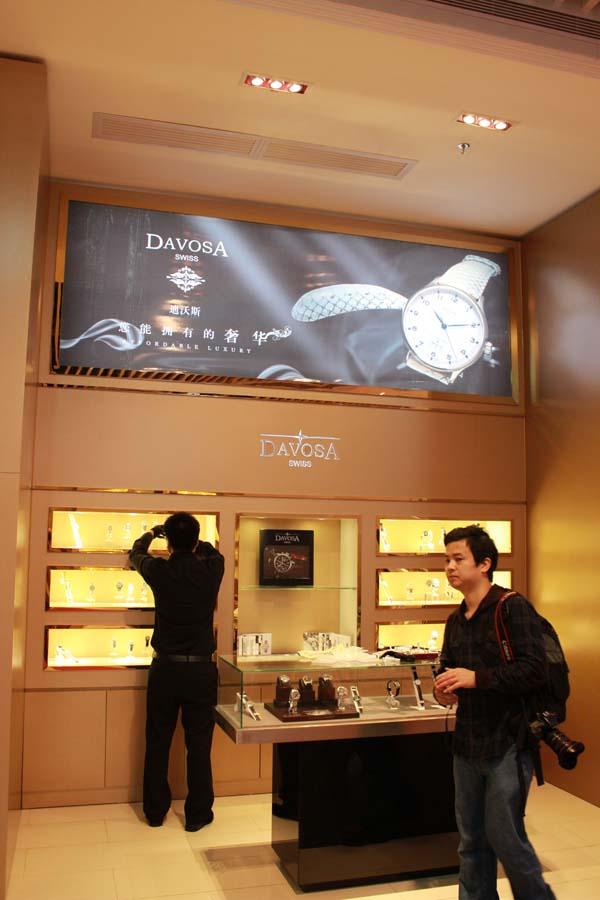 万表网广州体验店——欧洲名表殿堂 DAVOSA迪沃斯专柜(图)