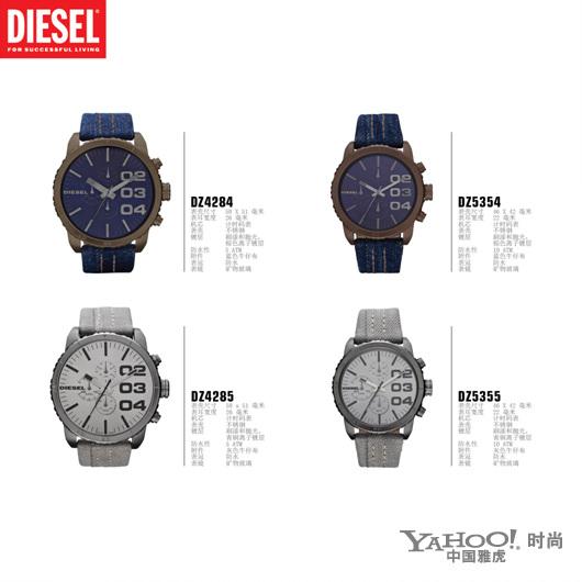 "Diesel""Denimized""限量版腕表系列全新上市 秉承简约时尚基因"