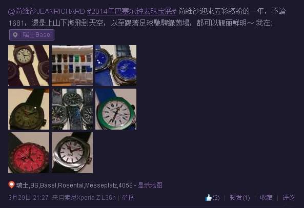 2014巴塞尔表展:尚维沙新款手表高清实拍 演奏色彩颂歌
