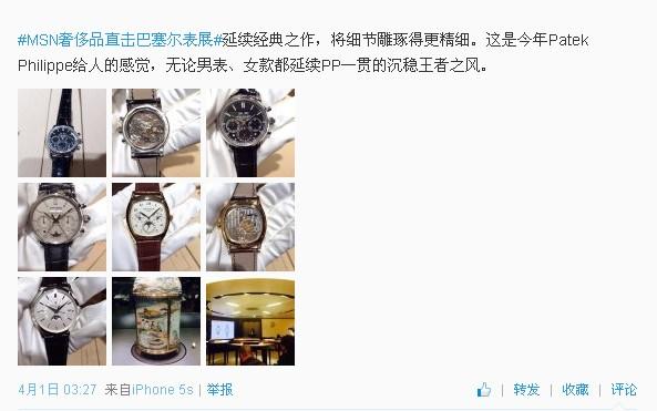 2014巴塞尔表展:百达翡丽腕表实拍 延续沉稳王者之风