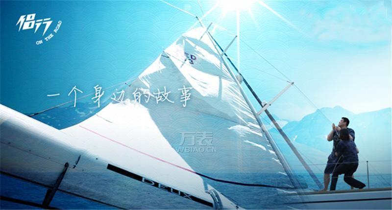 航海伴侣 浪琴海军上将系列带你领略海上极限运动的刺激