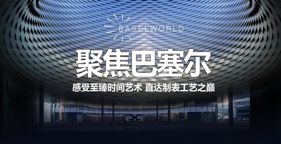 万表网与你携手一起走进2014巴塞尔钟表展