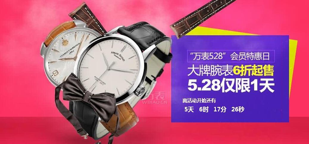 大牌腕表6折起售 与你特约万表网528会员特惠日