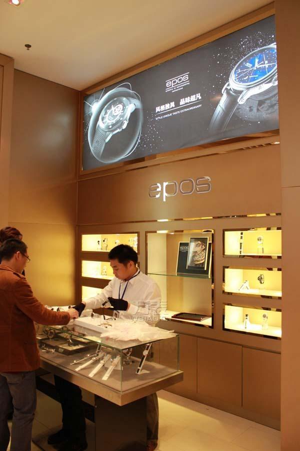 爱宝时(EPOS)——万表网广州体验店
