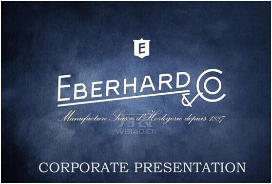 万表网新独家代理品牌-依百克(Eberhard&Co)隆重上市