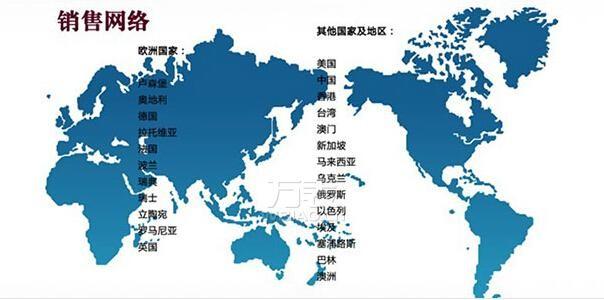 全球销售网络分布