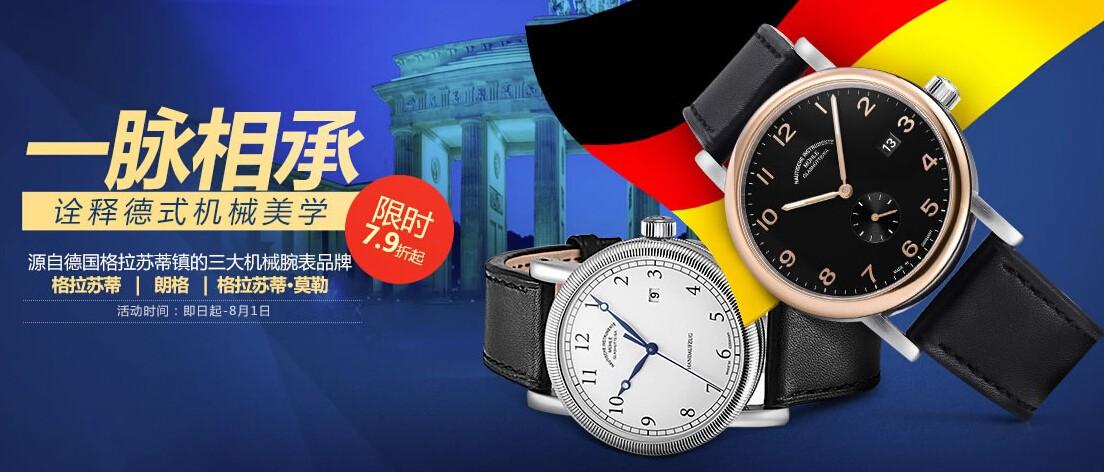 万表网德式机械美学篇 德国手表专场7.9折起