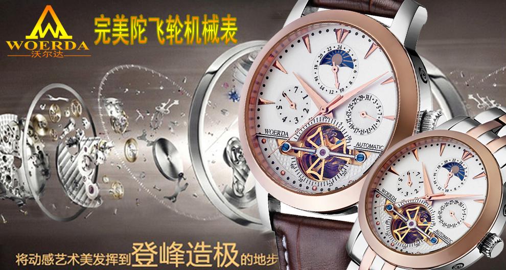 沃尔达手表怎么样?沃尔达手表价格多少?