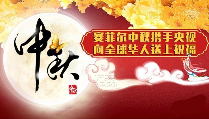 赛菲尔中秋携手央视 向全球华人送上祝福
