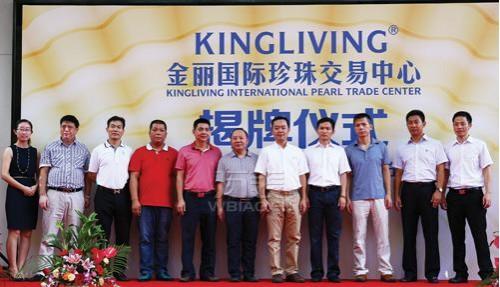 金丽国际珍珠交易中心举行揭牌仪式