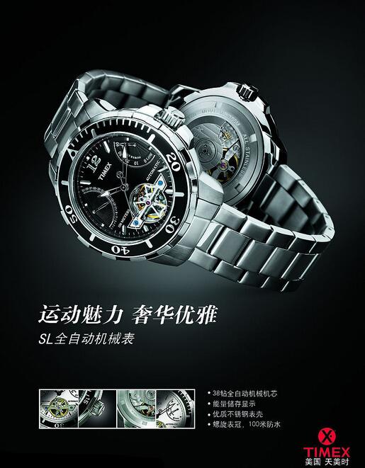 timex手表说明书——设置第二时区