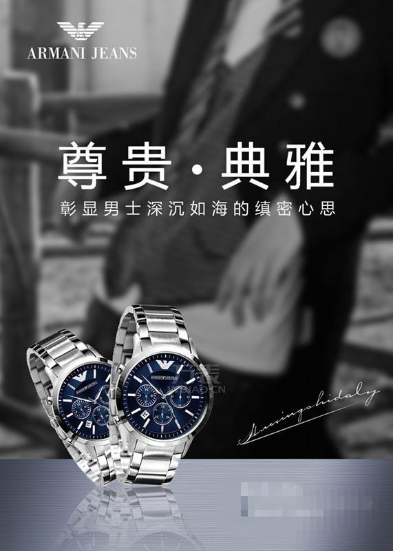 """谨慎腕上表带""""事故"""",从保护阿玛尼手表钢链做起"""