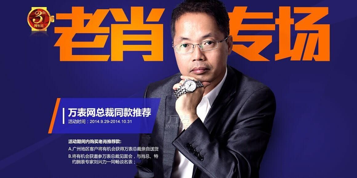 """万表网周年庆""""老肖专场""""与总裁交流腕表穿戴"""
