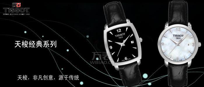 从手表工艺、设计、材料浅谈天梭皮带手表价格