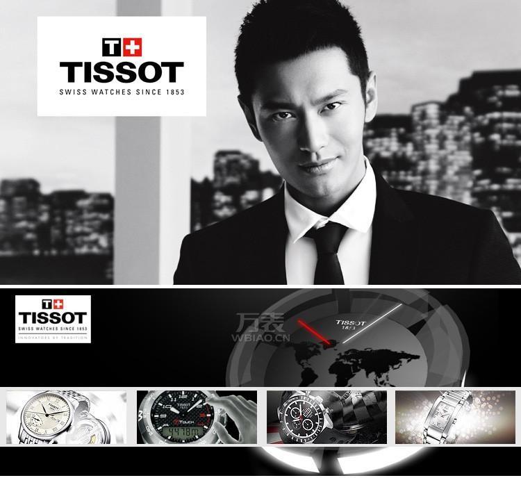 从手表实质、内在和细节上全面了解天梭prc200