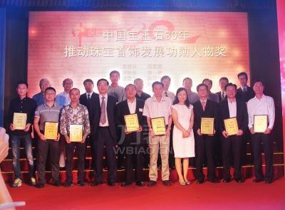 宝怡珠宝荣获《中国宝玉石》创刊三十周年盛典三项大奖