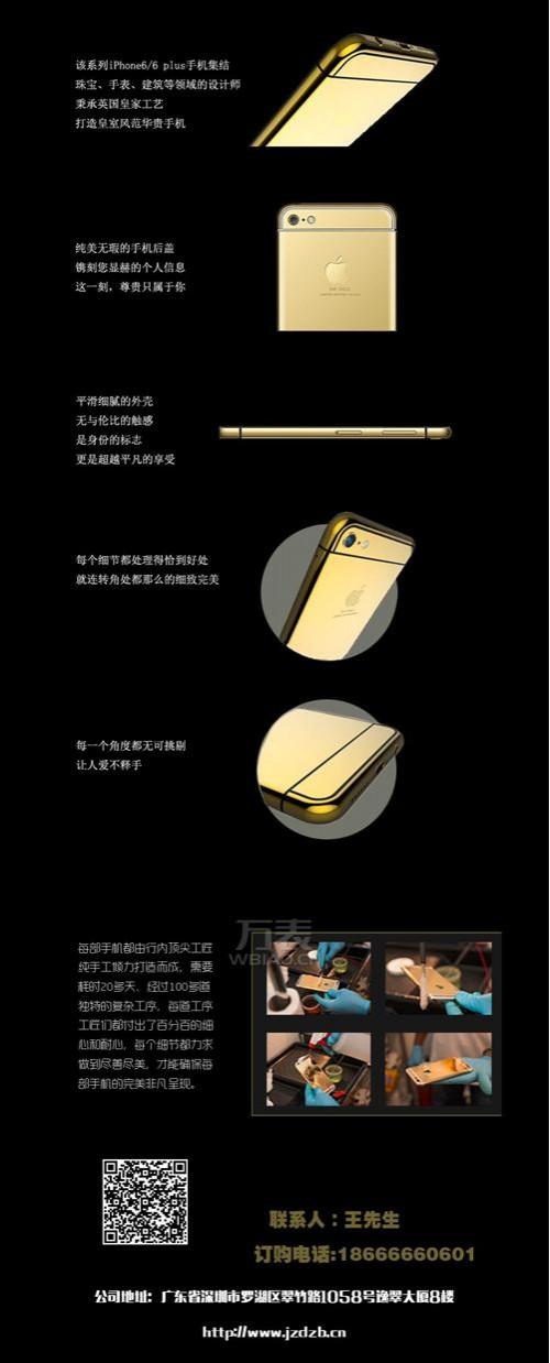 金之道:唯有黄金才是奢侈老大——24K黄金iPhone6/6plus