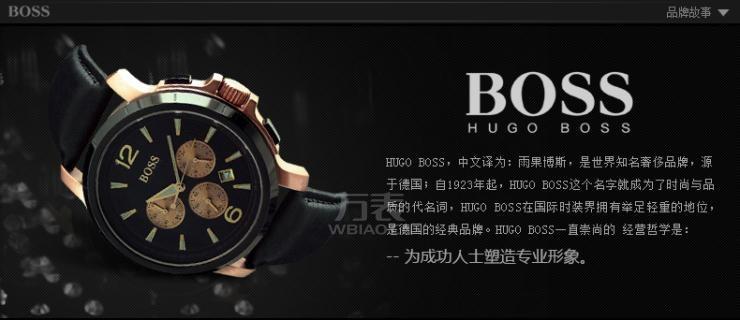 boss手表真假辨析——如何辨析手表真假