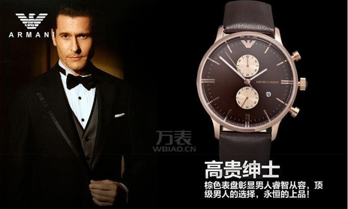 阿玛尼的表贵吗?阿玛尼手表最便宜多少钱?