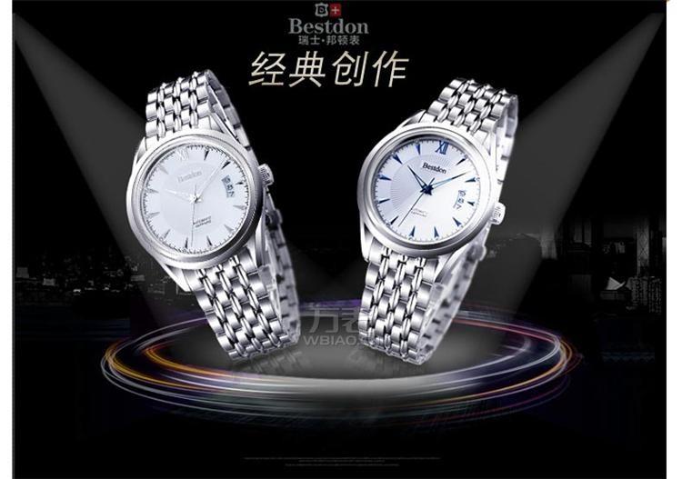 瑞士邦顿手表怎么样?致力打造中国电子商务第一手表品牌