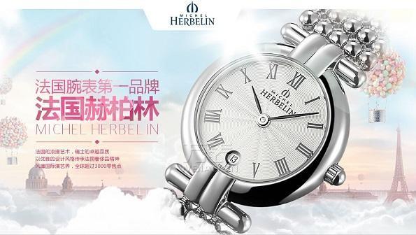 珠宝手链腕表,法国赫柏林Pearls系列腕表再度来袭|万表网