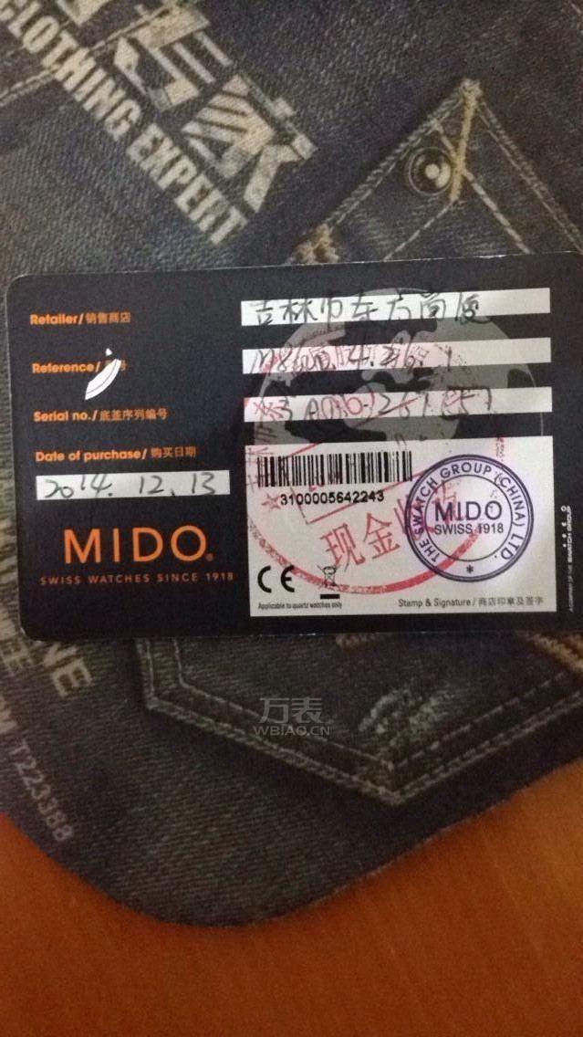 美度白贝M8600.4.26.1保修卡图