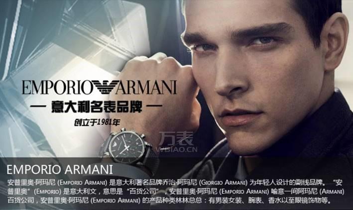 全球奢侈品牌腕表:意大利贵族血统阿玛尼休闲表