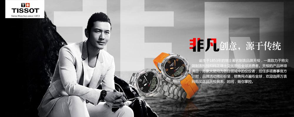 天梭手表排名第几?天梭集于创新,源于传统